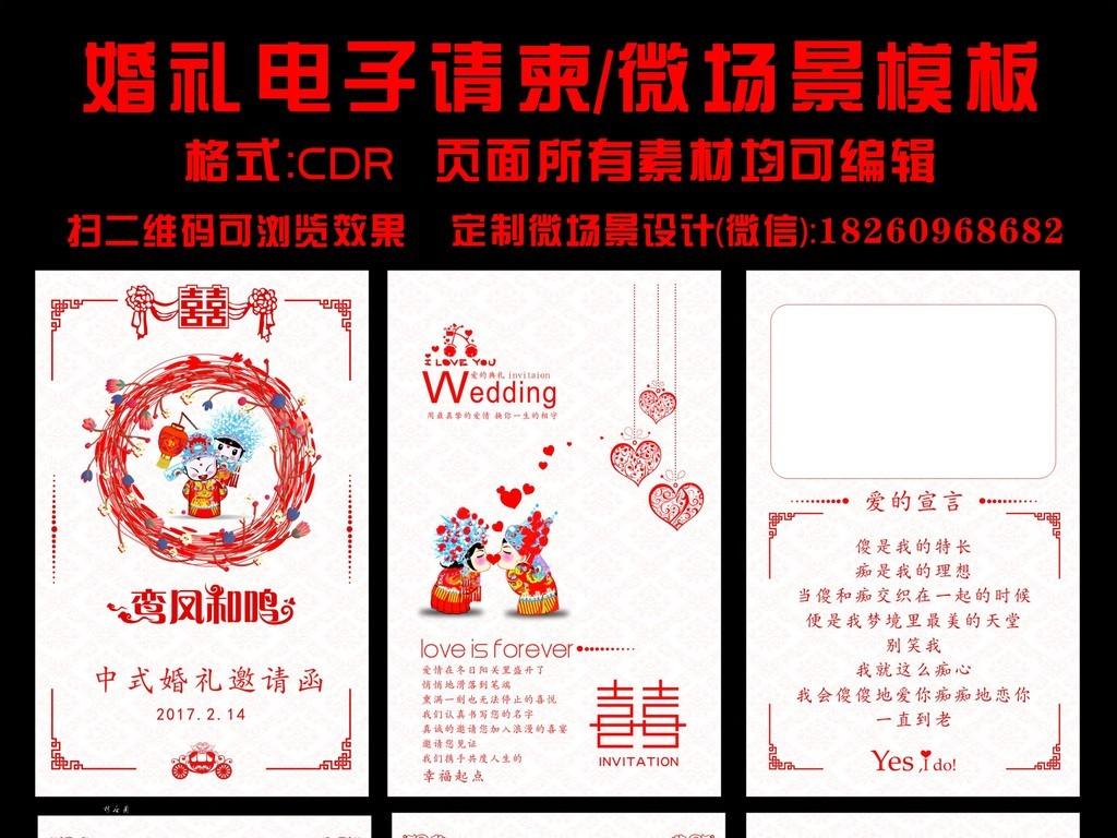 中式婚礼电子请柬模板