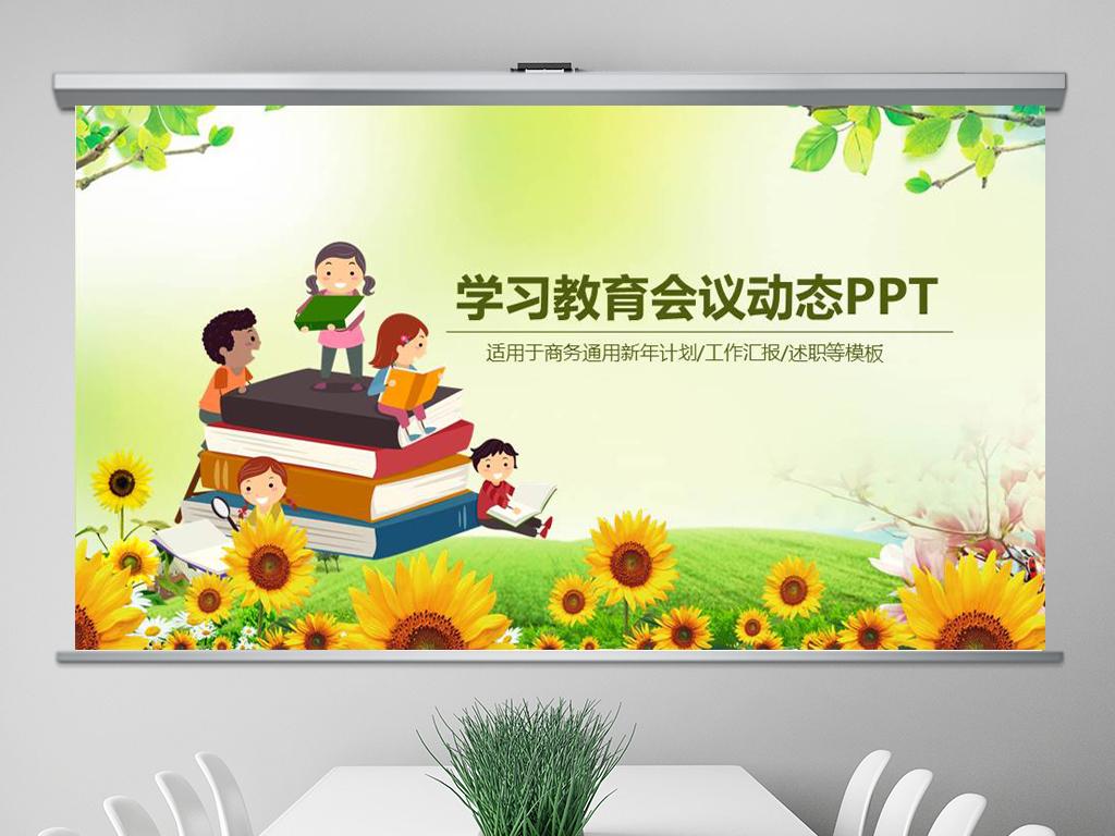 教育教学学习好书推荐读书分享PPT模板下载 16.19MB 其他大全 教育培训PPT
