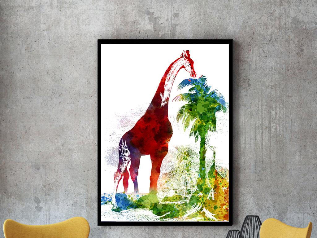 简欧水彩长颈鹿装饰画图片