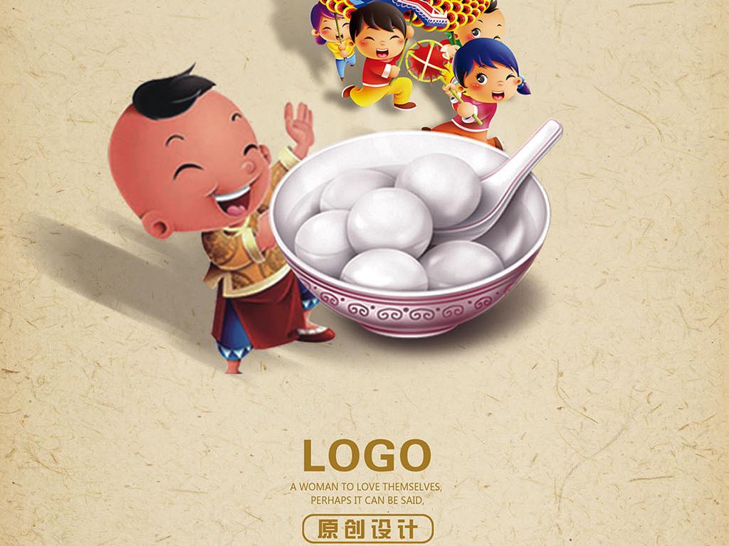 元宵节宣传海报(图片编号:16058232)_元旦|春节|元宵