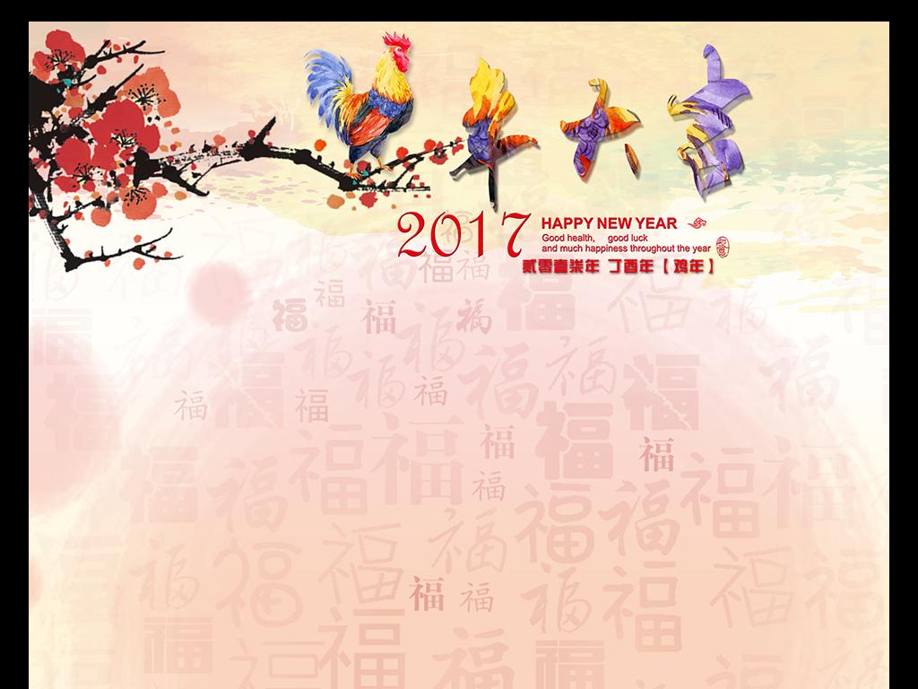 2017新年贺卡新年2017鸡