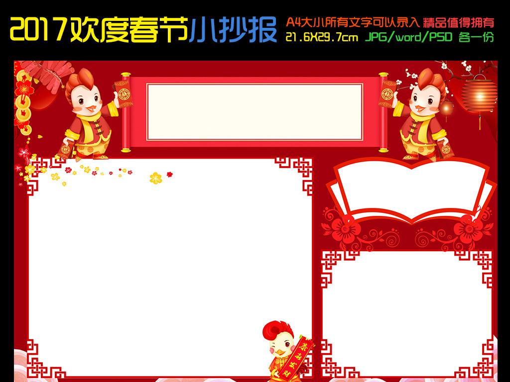 2017喜庆传统小抄报(图片编号:16058387)_春节|元旦手