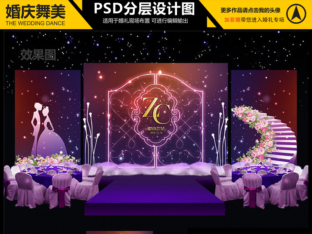 小清新风格水彩婚礼婚礼舞台效果图欧式