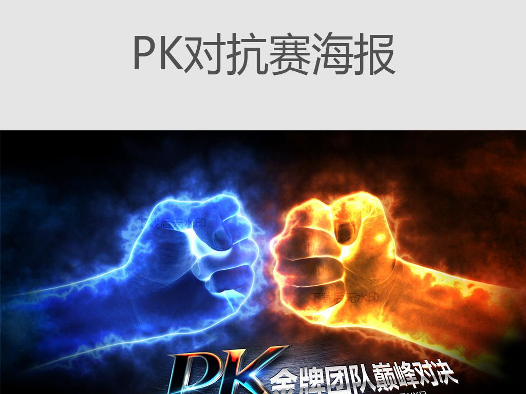 团队pk赛海报对抗比赛活动背景图片