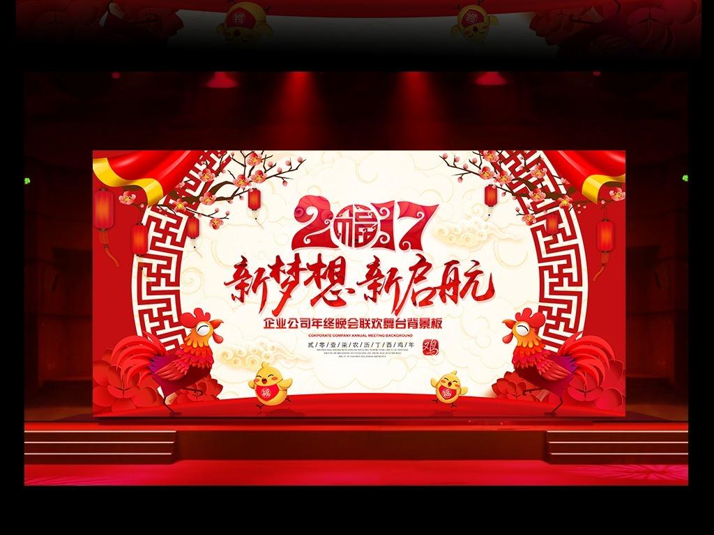 2017年雞年海報 > 2017年新年晚會舞臺背景設計聯歡