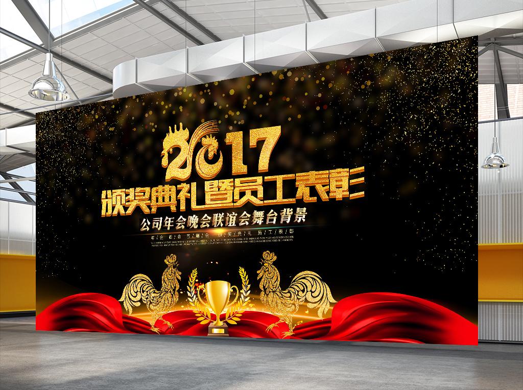 2017年会颁奖典礼晚会舞台背景