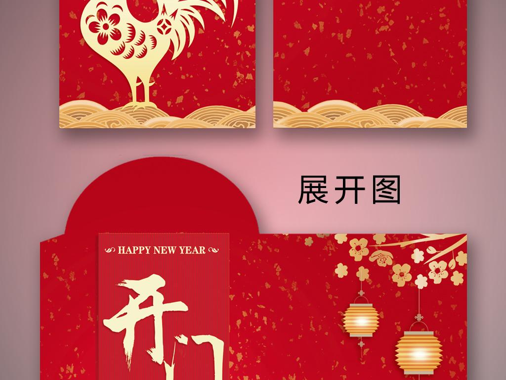 设计作品简介: 2017鸡年新春开门红红包利是封