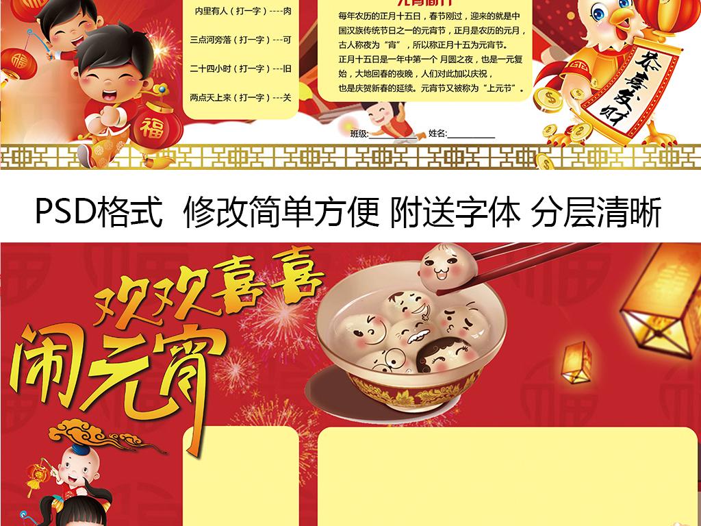 2017元宵节小报新年春节寒假手抄报图片
