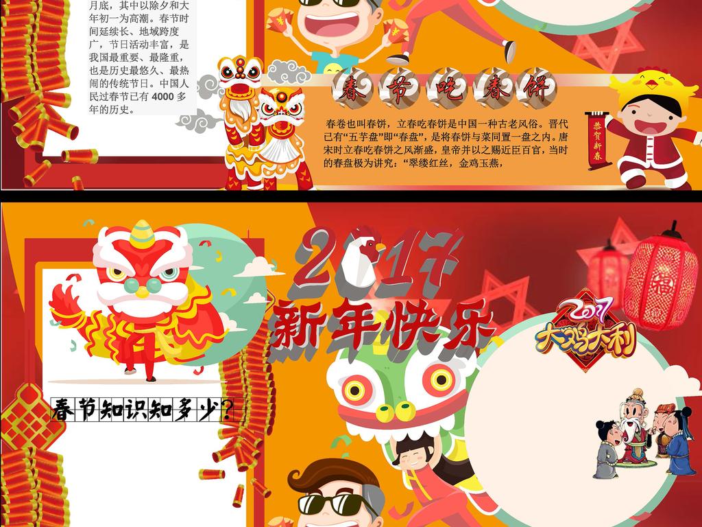 手抄报|小报 节日手抄报 春节|元旦手抄报 > 2017新年快乐手抄报