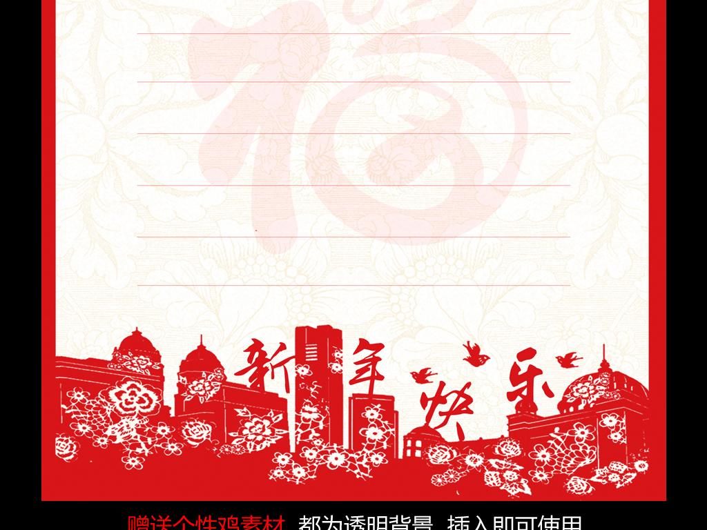 鸡年信纸信笺背景2017春节小报海报背景图片