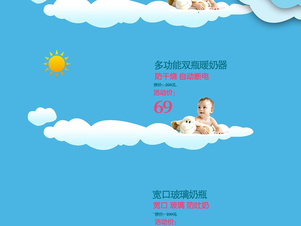 惠开学首页飞机纸飞机立体童趣卡通手绘母婴婴幼儿首页奶粉纸尿裤奶