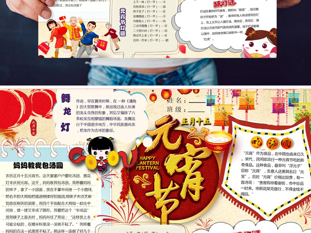 2017元宵节小报新年春节寒假手抄报