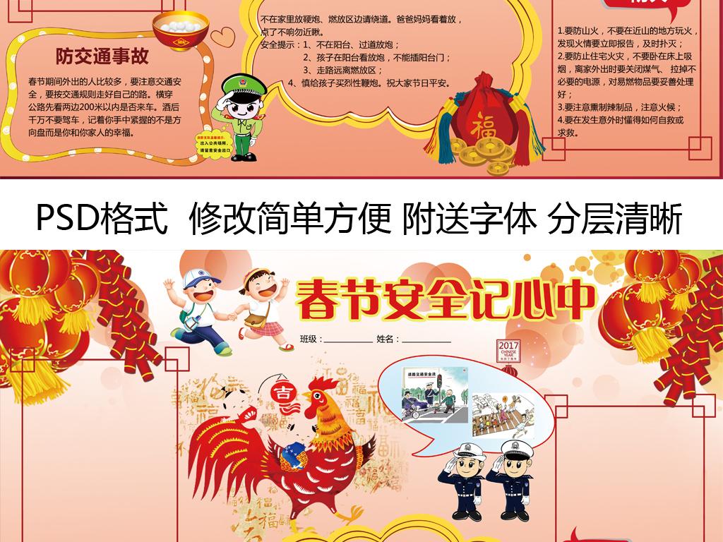 鸡年春节安全小报寒假安全手抄报图片