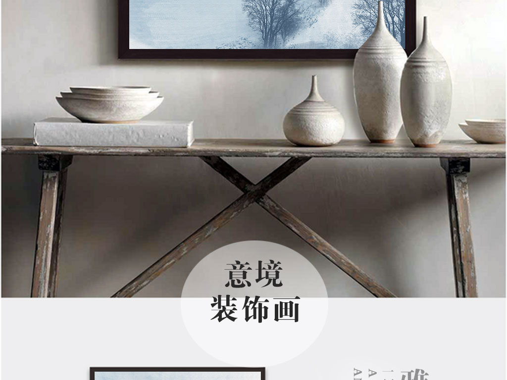 中式禅意茶室挂画中国风国画风景玄关背景玄关效果