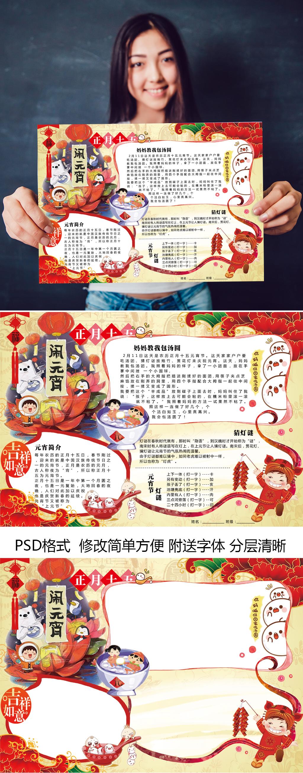 中国风鸡年元宵节手抄报版面设计图片素材(其他格式)