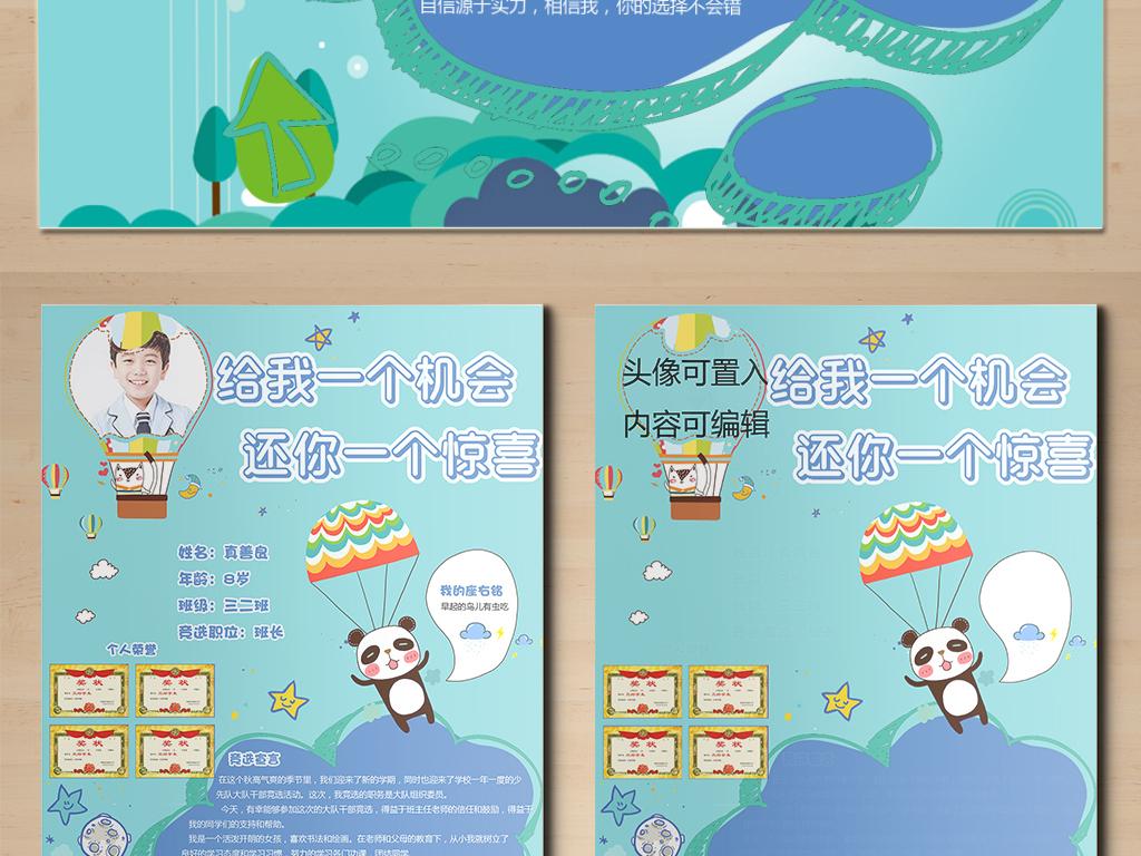 小学生大队委员竞选海报设计