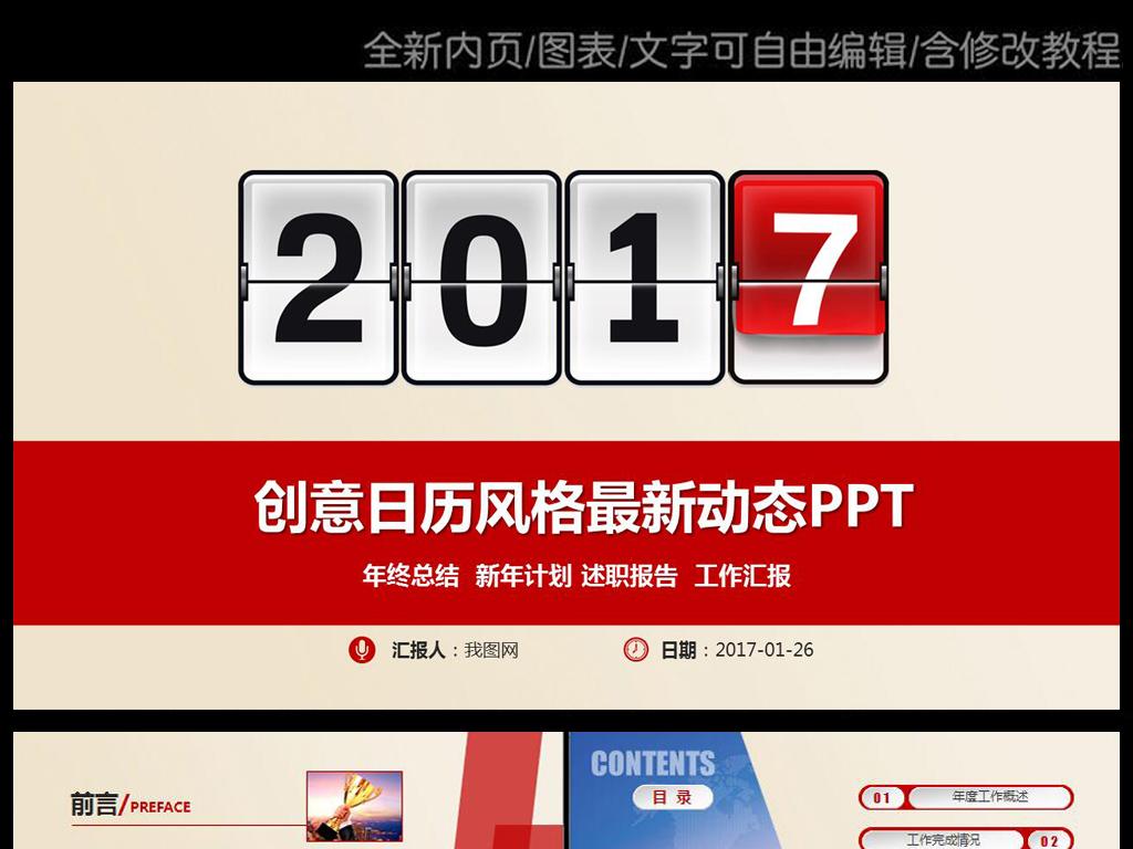 2017红色日历风年终汇报总结ppt模板图片