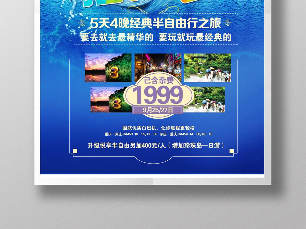 唯美风景魅力三亚海滩海南岛海边北京旅游宣传海报