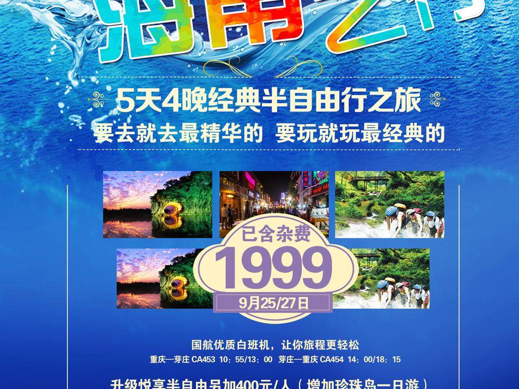 唯美风景魅力三亚海滩海南岛海边北京旅游宣传海