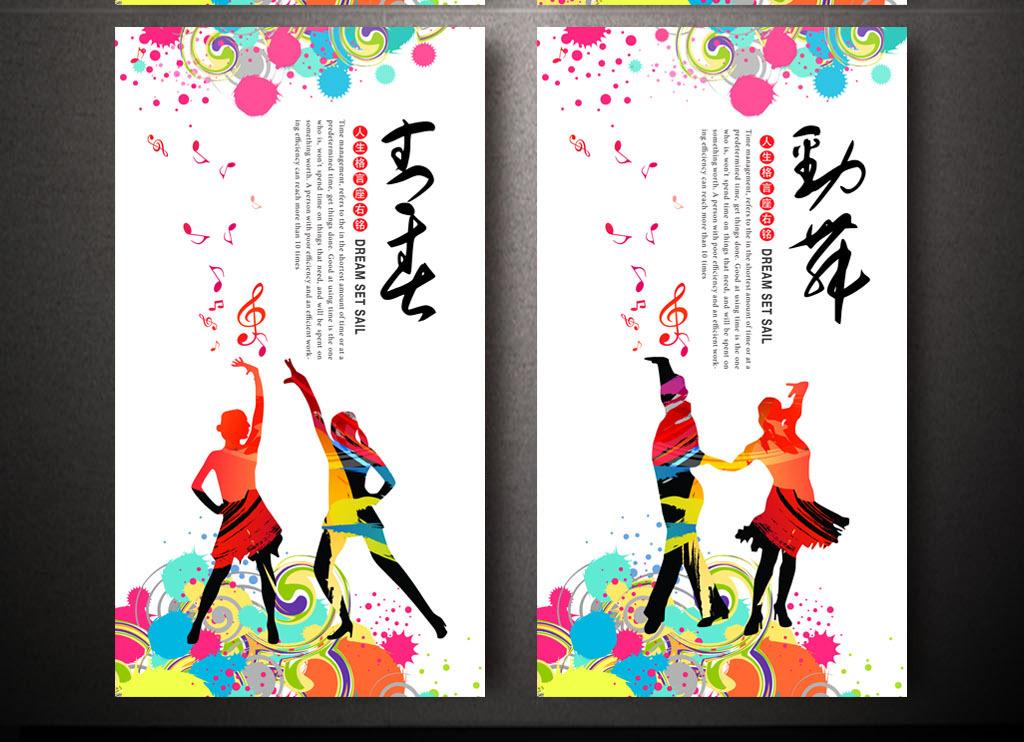 文艺舞蹈宣传海报设计