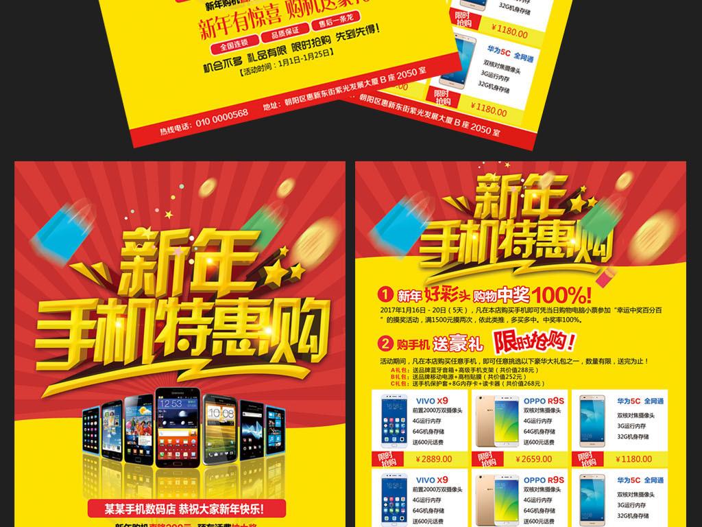 新年手机促销宣传单模板设计