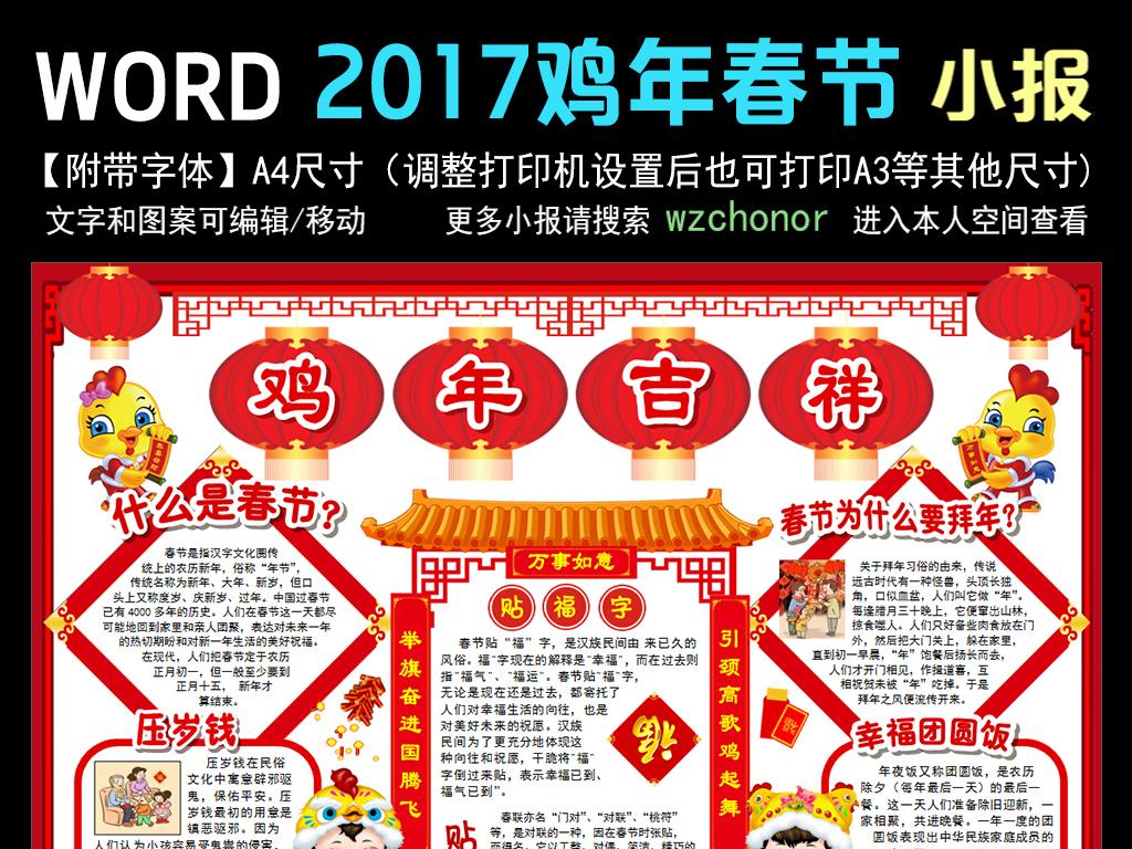 2017年鸡年年俗春节小报新年电子手抄报图片