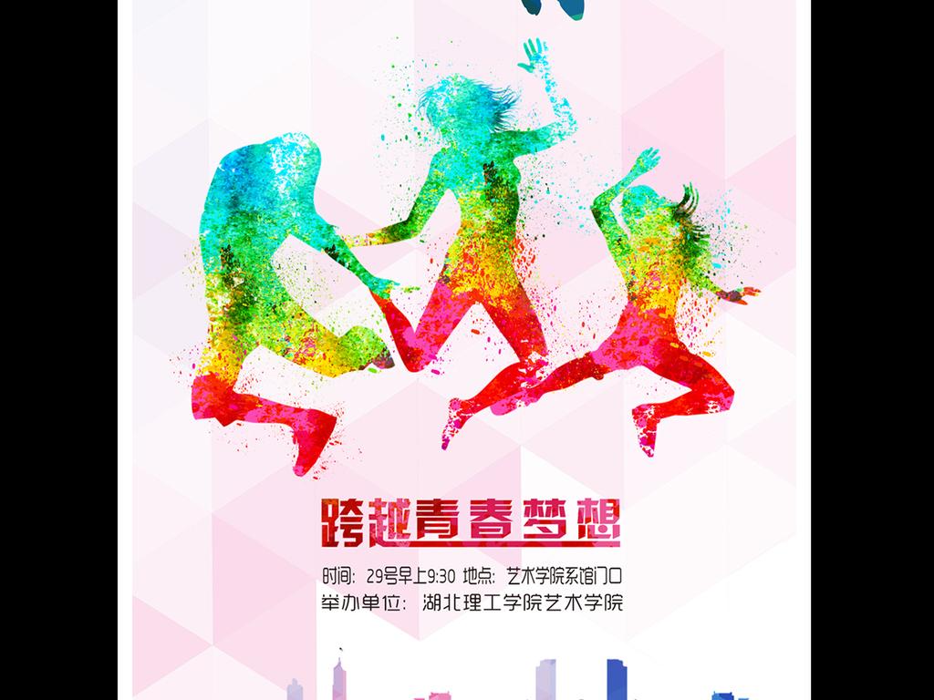 校运动会社团招新海报设计运动会展板手绘人物手绘