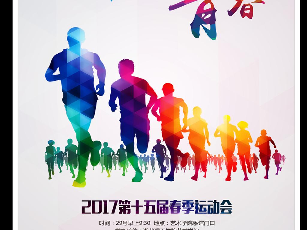 奔跑吧青春手绘海报|春季运动会海报|运动会展板|运动