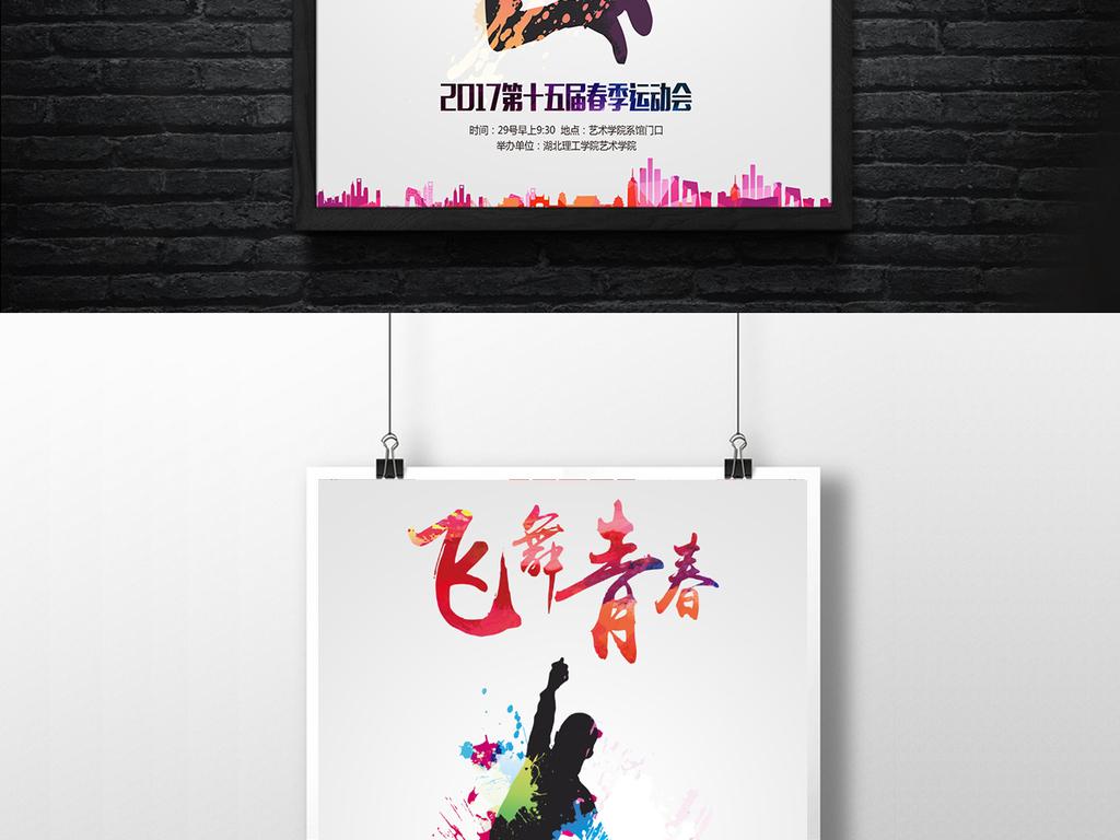 运动会展板青春创意创意手绘飞舞青春手绘手绘创意