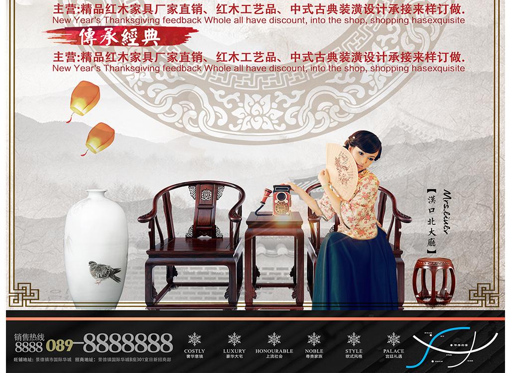 红木家居产品促销古典海报模板(文字可改)