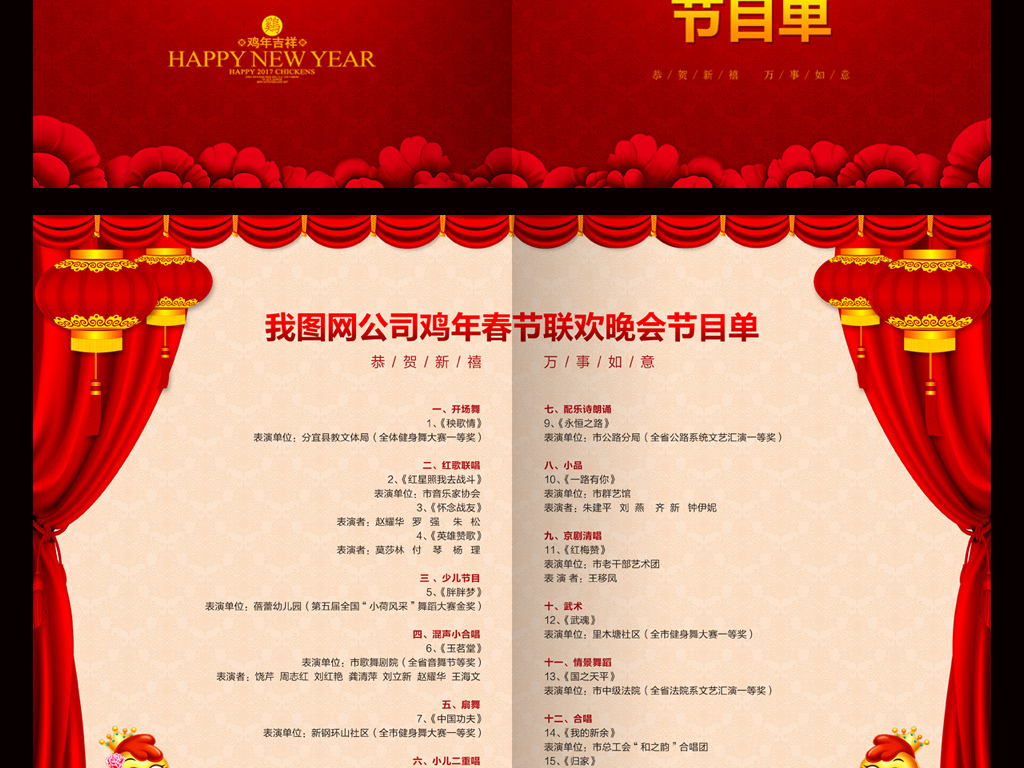 2017鸡年春节晚会节目单设计图片