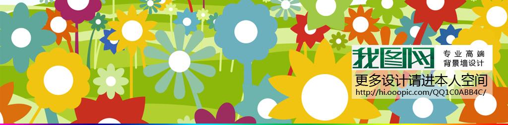 手绘卡通草地花朵儿童房笔画背景墙