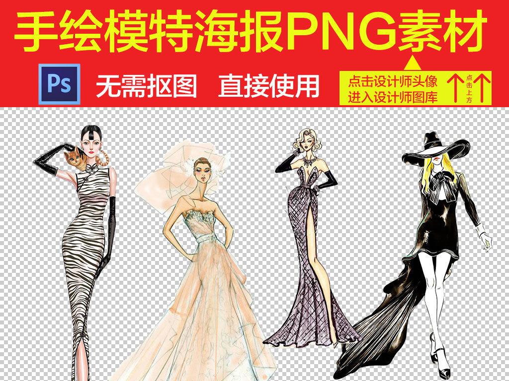 卡通手绘美女模特服装时尚潮流者