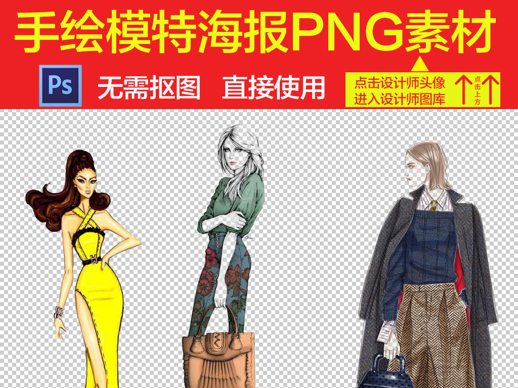 卡通手绘美女模特服装人物图