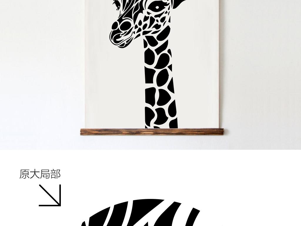 背景墙|装饰画 无框画 动物图案无框画 > 北欧现代简约黑白纹长颈鹿