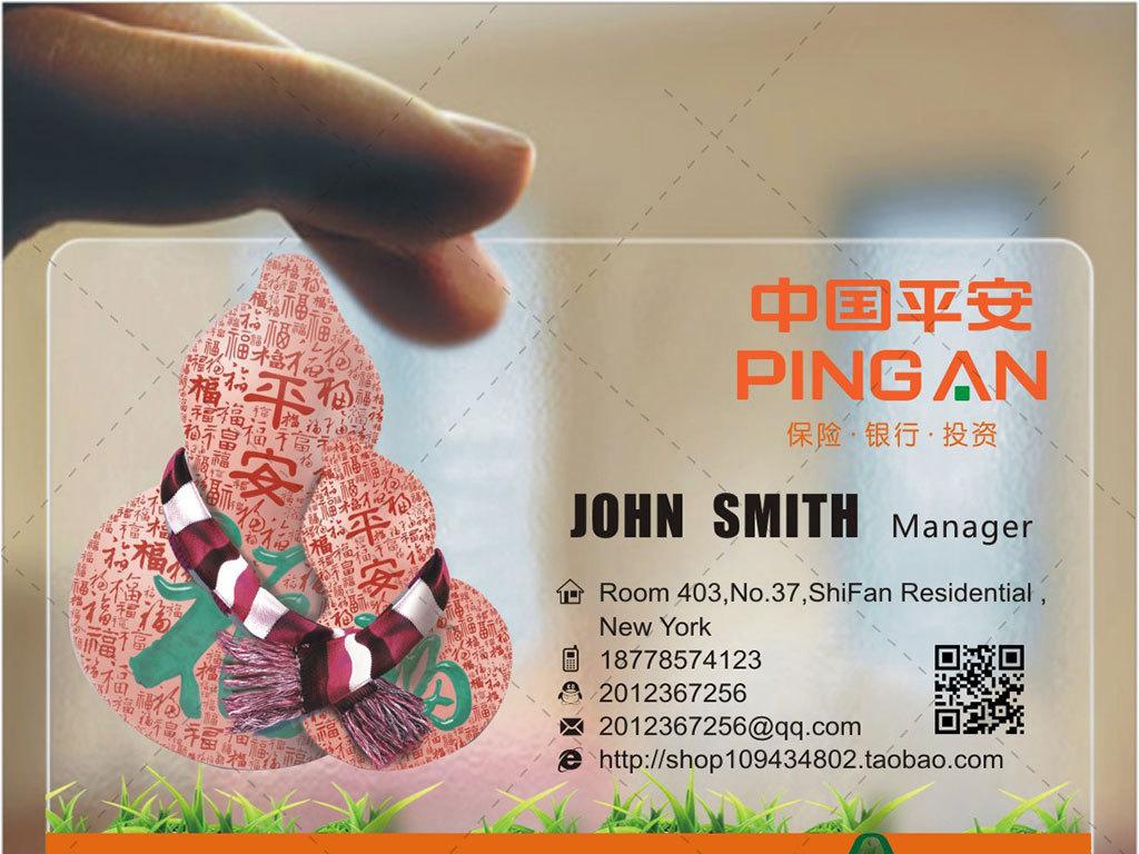 pvc材质中国平安保险透明名片模版设计图片