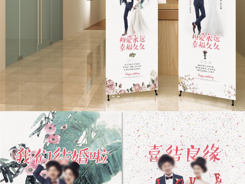清新唯美简约婚庆婚礼海报展架设计图片