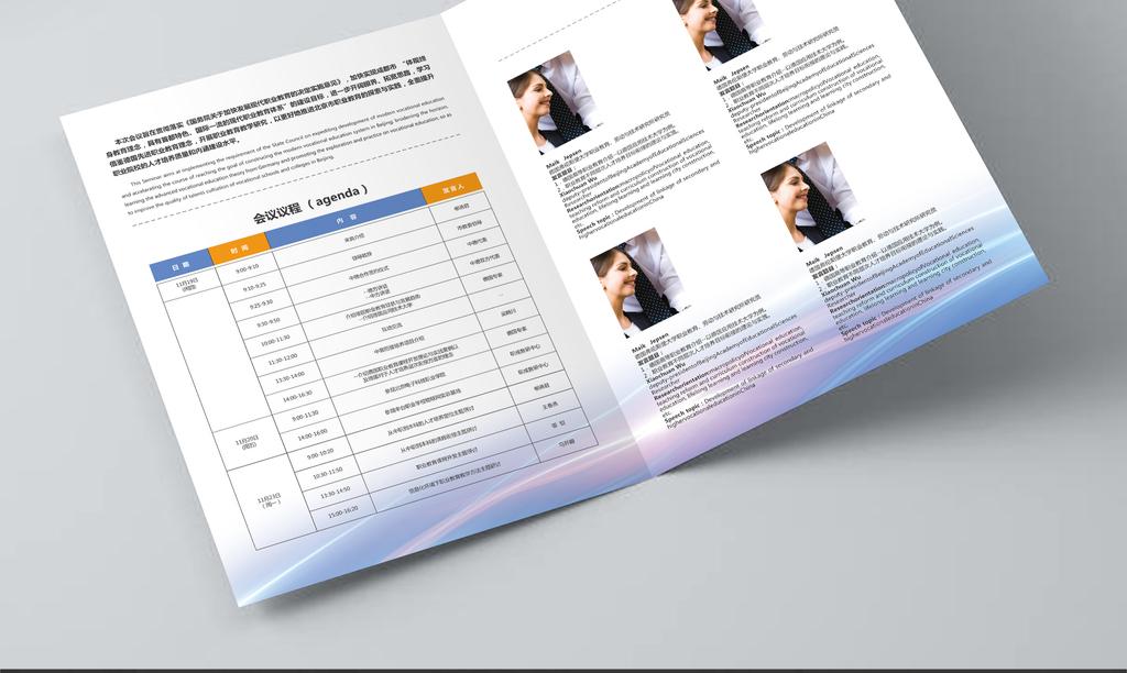 蓝色商务背景国际会议手册折页