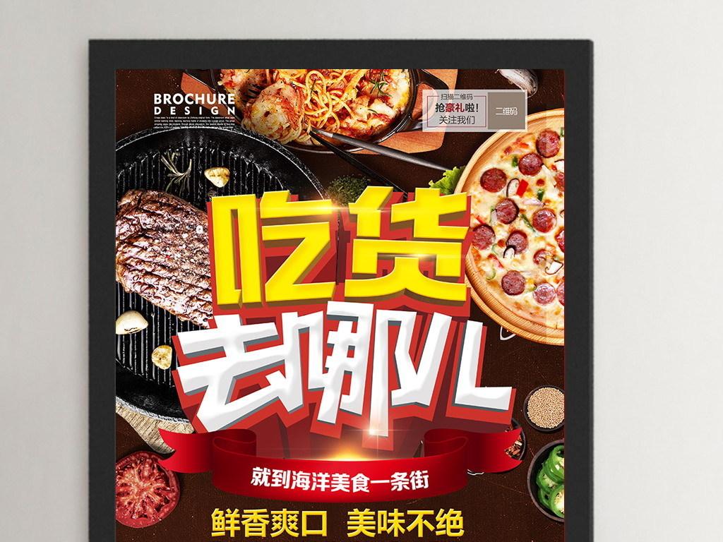 吃零食海报图片手绘图