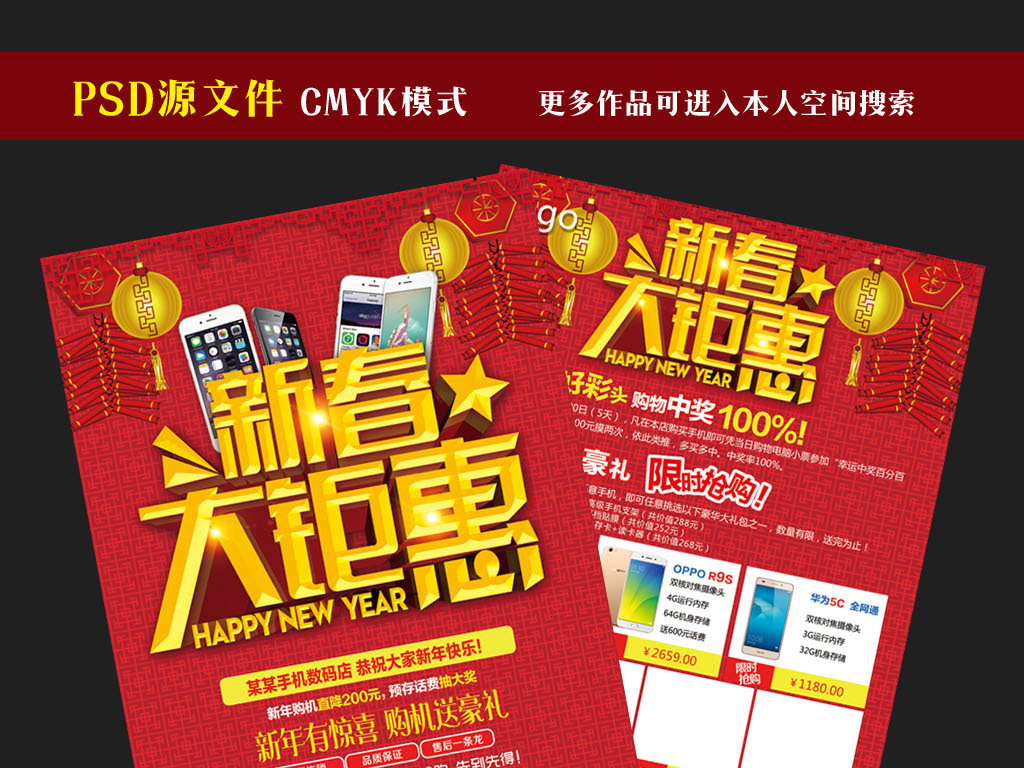 新春手机钜惠促销宣传单模板设计