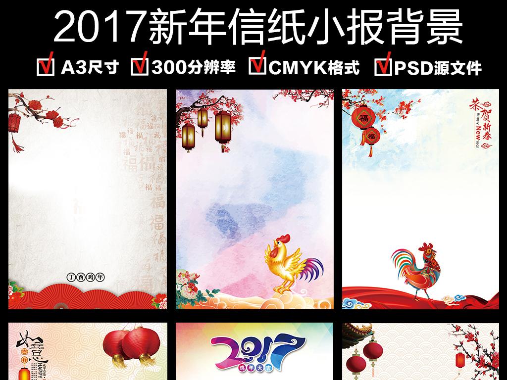 2017鸡年新年信纸海报背景模板素材