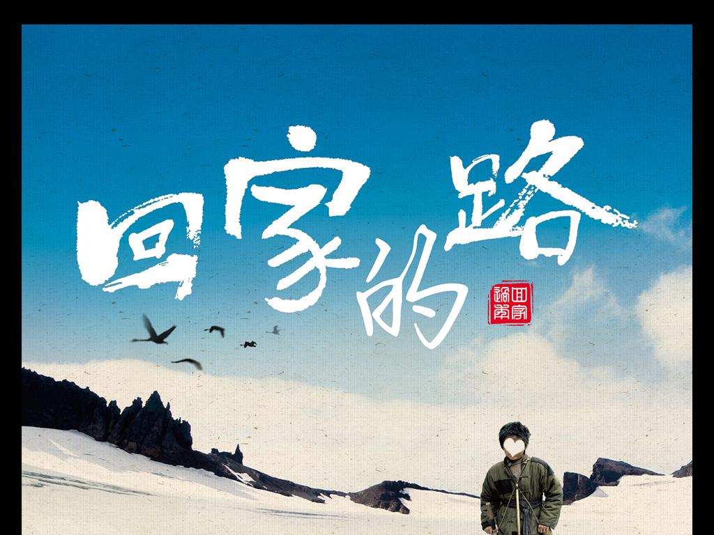 017鸡年游子回家过年海报设计