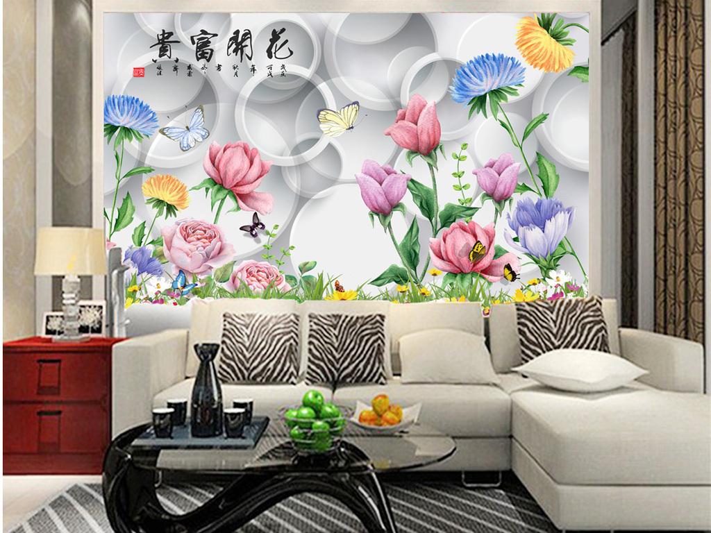 三维立体手绘工笔花开富贵客厅背景墙