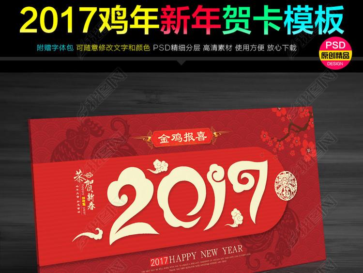 2017鸡年春节新年贺卡明信片模板素材