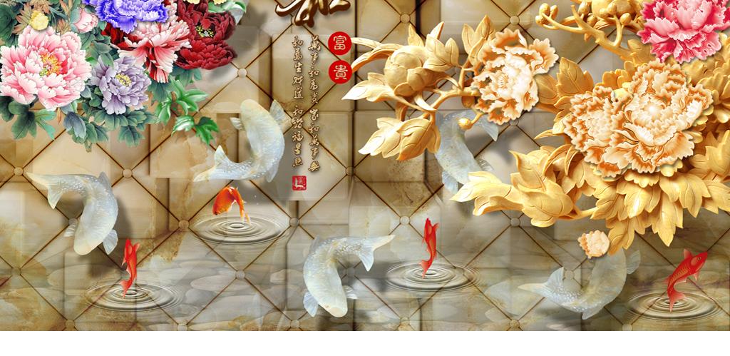 家和富贵牡丹花木雕软包九鱼图壁画