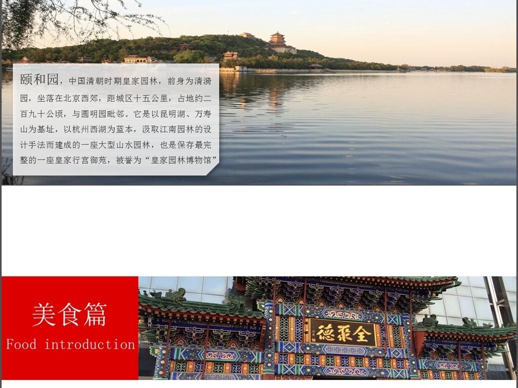 ppt模板 商务通用ppt模板 商务ppt > 北京印象北京旅游风土人情介绍