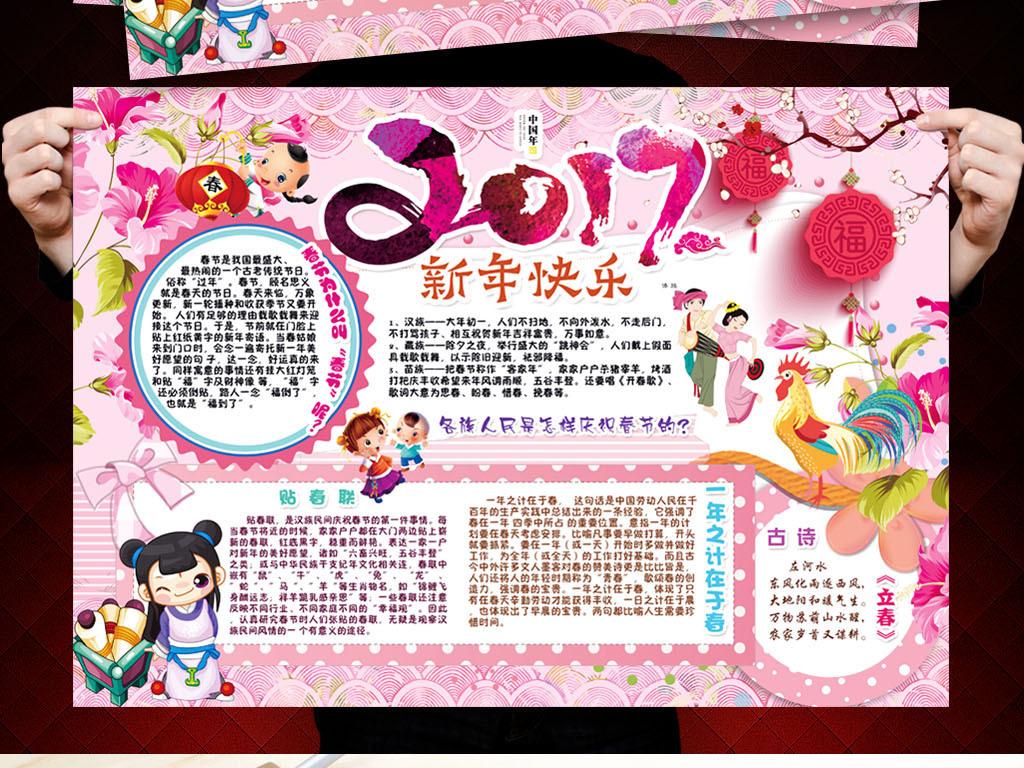 春节|元旦手抄报 > 中国风鸡年春节小报迎春寒假小报