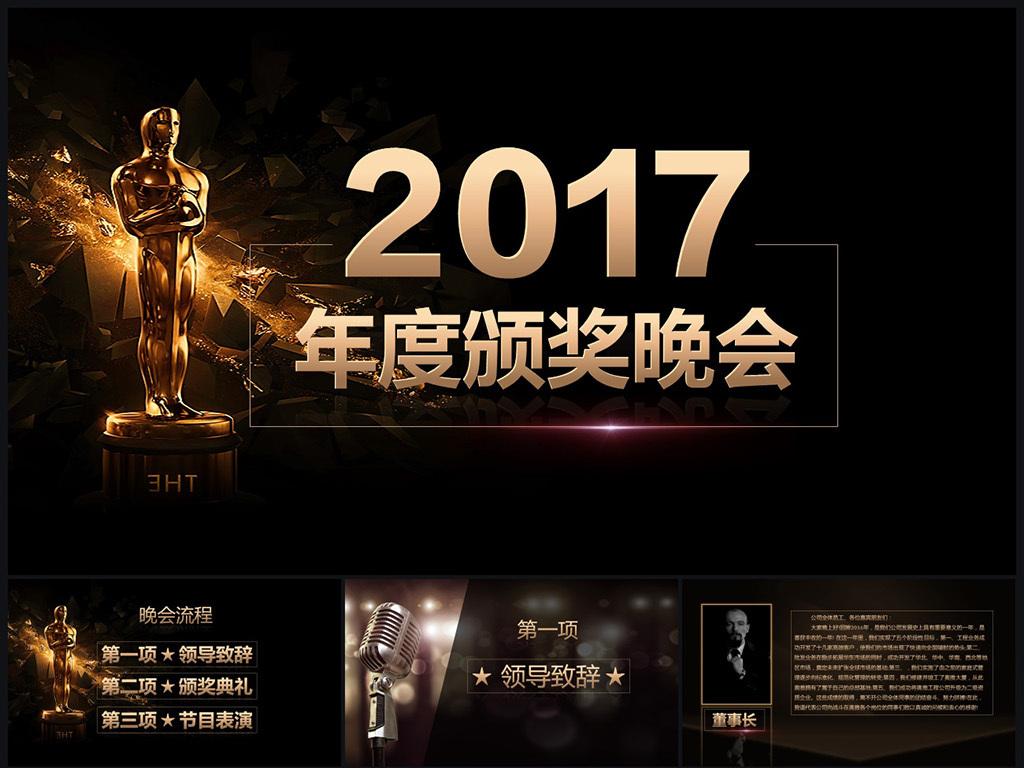 7金色质感年会颁奖PPT模板