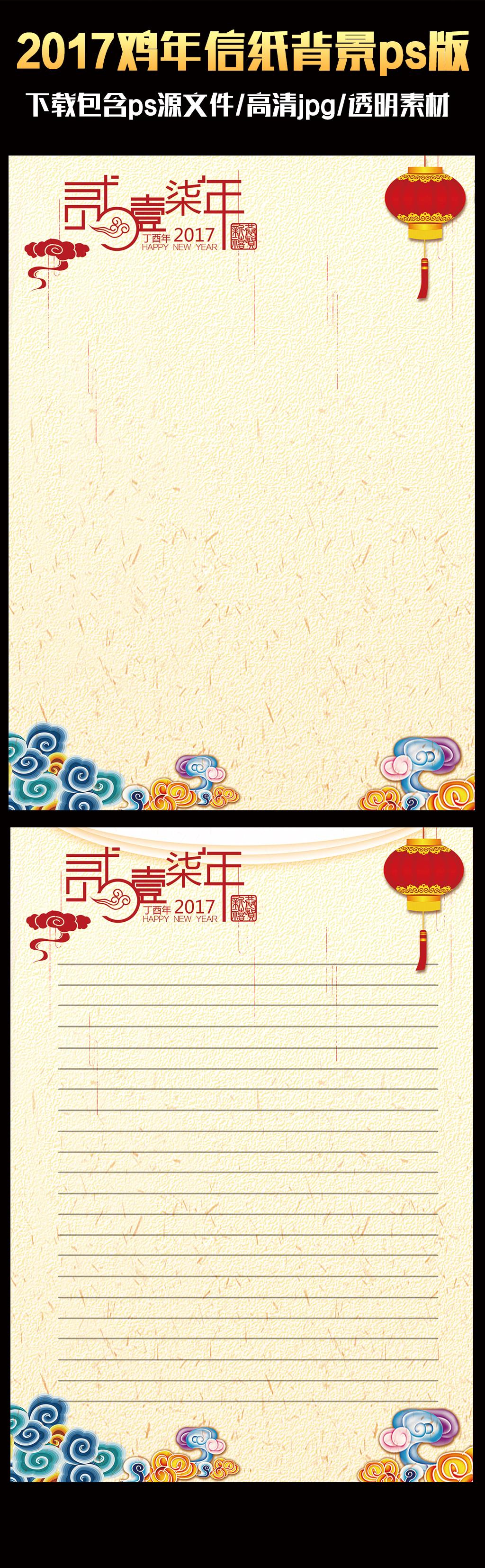 风喜庆鸡年ps信纸背景图片设计素材 高清其他模板下载 62.25MB
