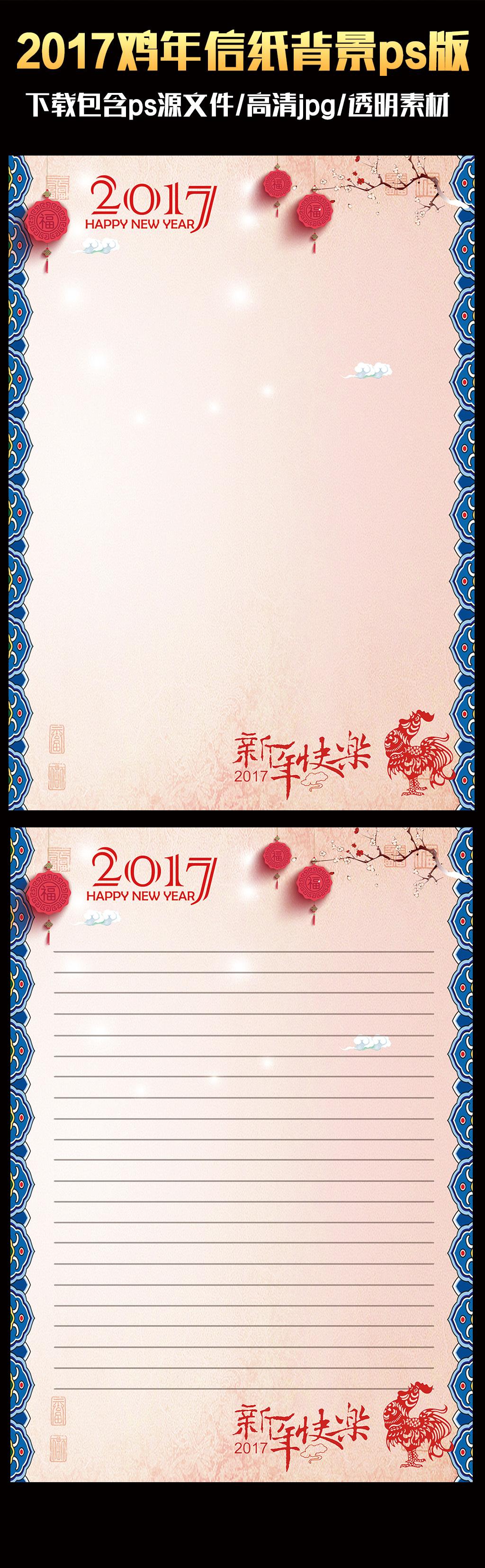 风喜庆鸡年ps信纸背景图片设计素材 高清其他模板下载 97.21MB